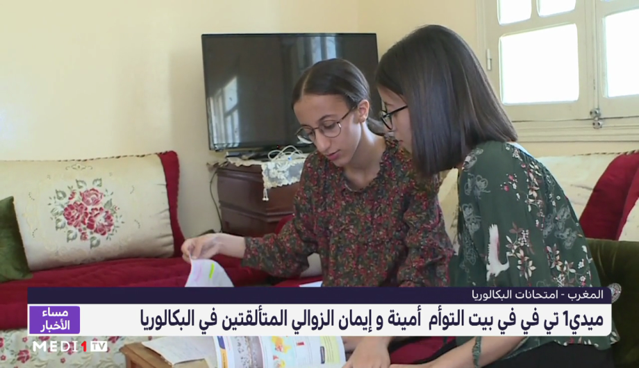 ميدي1 تيفي في بيت التوأم أمينة و إيمان الزروالي المتألقتين في البكالوريا