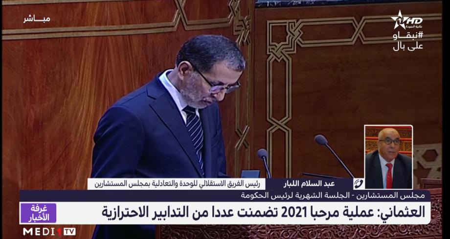 تعليق اللبار على أبرز ما جاء في كلمة رئيس الحكومة بخصوص عملية مرحبا 2021