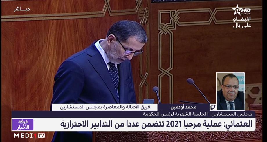 العثماني: عملية مرحبا 2021 تتضمن عددا من التدابير الاحترازية