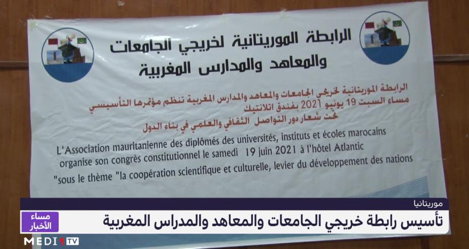 موريتانيا.. تأسيس رابطة خريجي الجامعات والمعاهد والمدارس المغربية