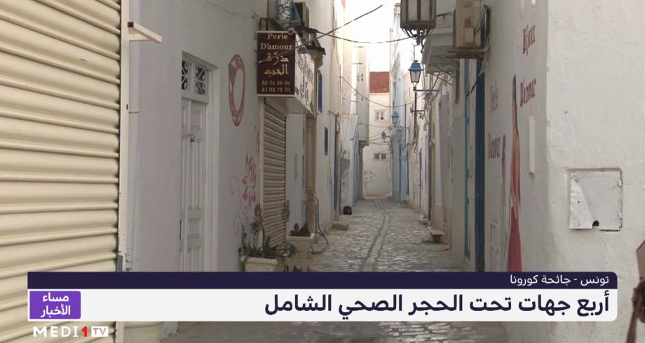 تونس.. أربع جهات تحت الحجر الصحي الشامل