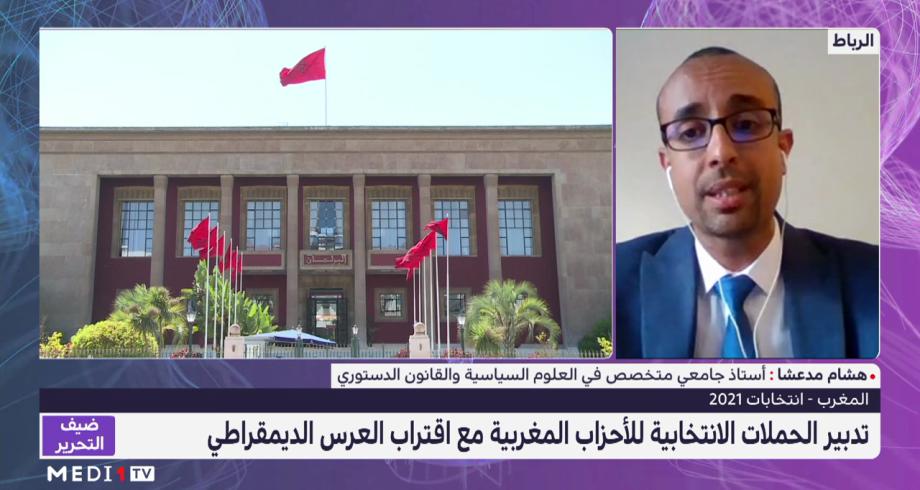 تدبير الحملات الانتخابية للأحزاب المغربية مع اقتراب العرس الديمقراطي