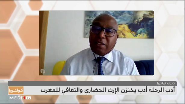 حوار مع مصطفى الغاشي حول أدب الرحلة