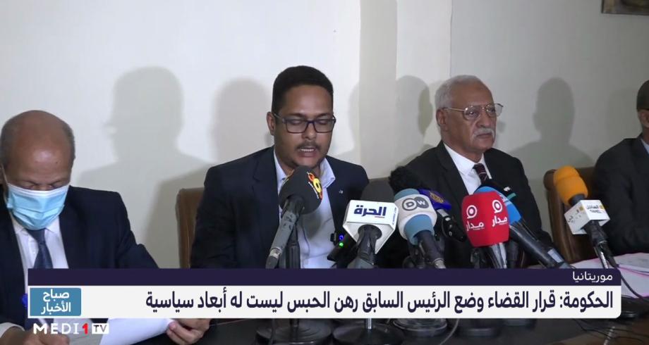 الحكومة الموريتانية تنفي أن تكون أسباب سياسية وراء وضع الرئيس السابق رهن الحبس