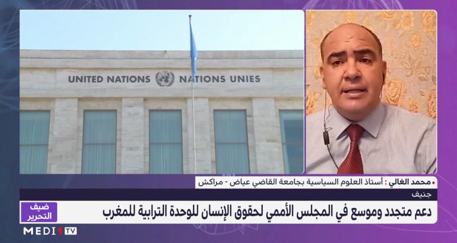 ضيف التحرير...محمد الغالي يقدم قراءة في انضمام دول جديدة إلى مجموعة دعم الوحدة الترابية للمغرب