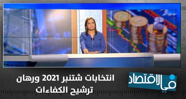 انتخابات شتنبر 2021 ورهان ترشيح الكفاءات