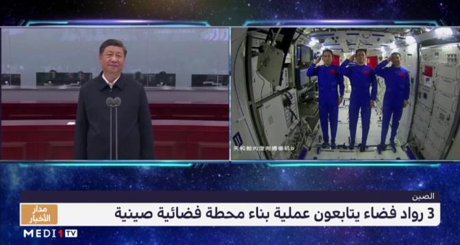 الصين .. 3 رواد يتابعون عملية بناء محطة فضائية صينية