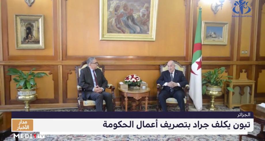 الجزائر .. تبون يكلف عبد العزيز جراد بتصريف أعمال الحكومة