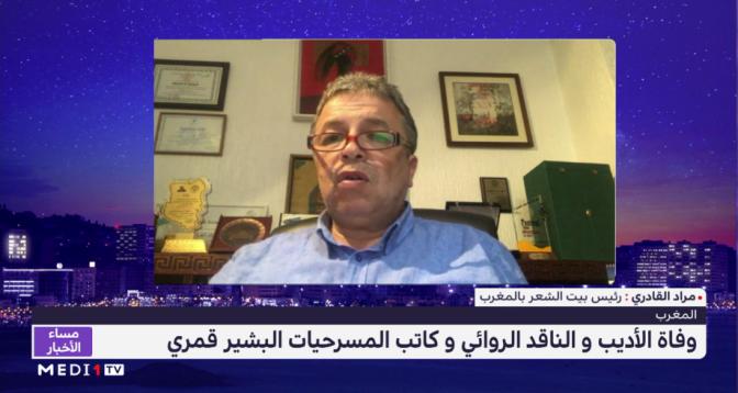 مراد القادري يتحدث عن مسار الراحل بشير القمري