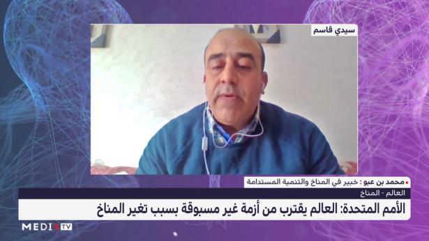 محمد بن عبو يقدم قراءة في تقرير يحذر من خطورة تهديدات تغير المناخ وتأثير ذلك على كوكب الارض