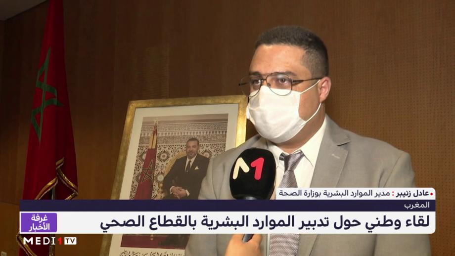 المغرب.. لقاء وطني حول تدبير الموارد البشرية بالقطاع الصحي