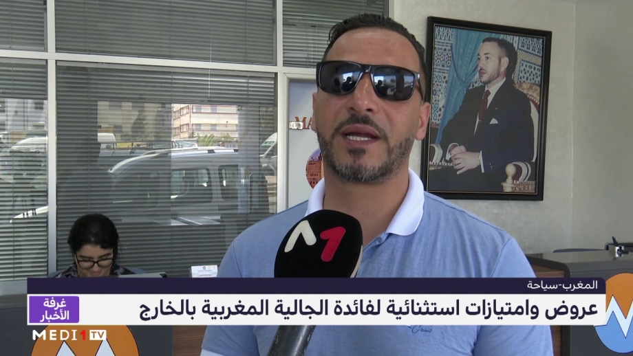 روبورتاج .. عروض وامتيازات استثنائية لفائدة الجالية المغربية بالخارج