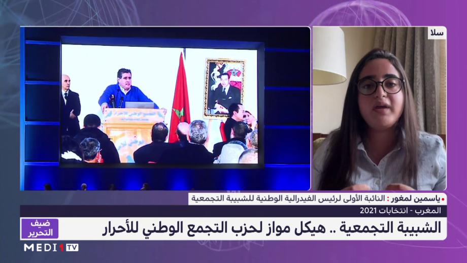 ضيف التحرير.. ياسمين لمغور تتحدث عن دينامية الشبيبة التجمعية