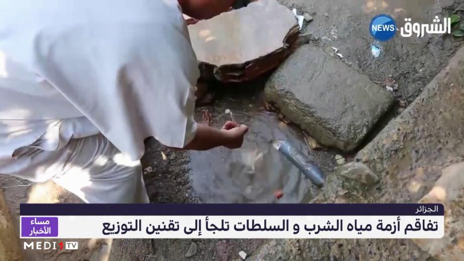 الجزائر.. تفاقم أزمة مياه الشرب والسلطات تلجأ إلى تقنين التوزيع