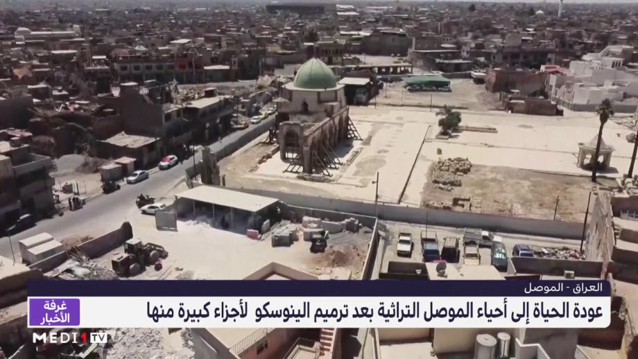 عودة الحياة إلى أحياء الموصل التراثية بعد ترميم الينوسكو  لأجزاء كبيرة منها