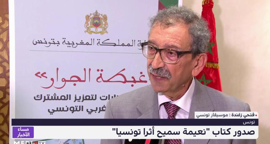 """تونس .. صدور كتاب """"نعيمة سميح أثرا تونسيا"""""""
