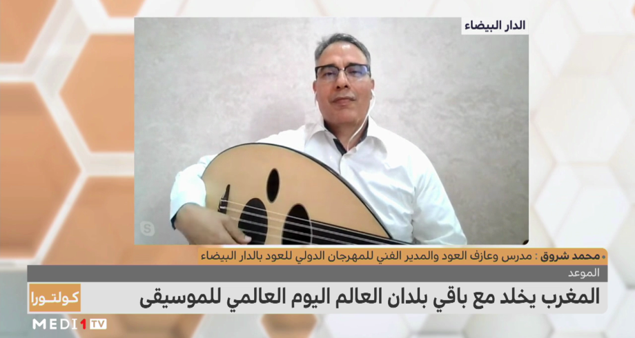 المغرب يخلد مع باقي بلدان العالم اليوم العالمي للموسيقى