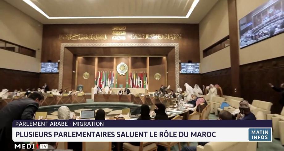 Les parlementaires arabes saluent le leadership du Roi Mohammed VI dans le domaine de la Migration