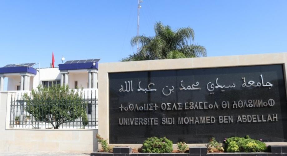 جامعة فاس في الصدارة وطنيا وفق تصنيف عالمي