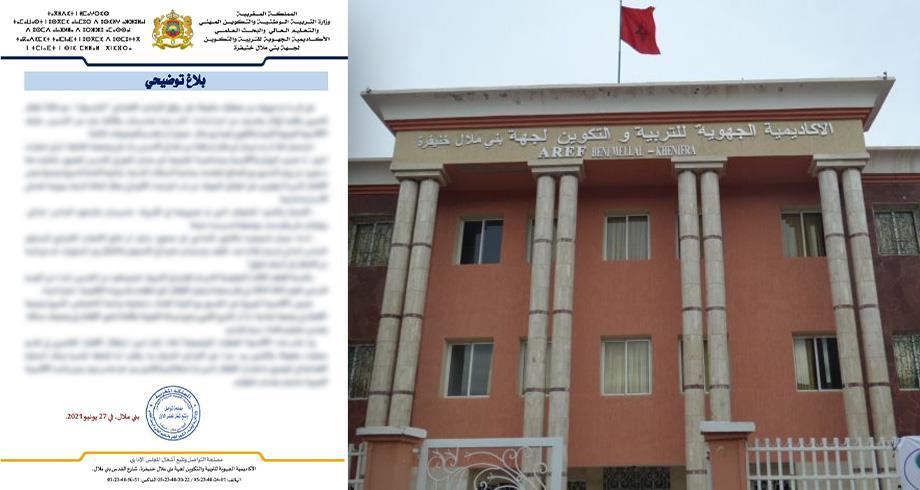 توضيحات أكاديمية بني ملال -خنيفرة ردا على ادعاءات بشأن حرمان أطفال قاصرين من التمدرس