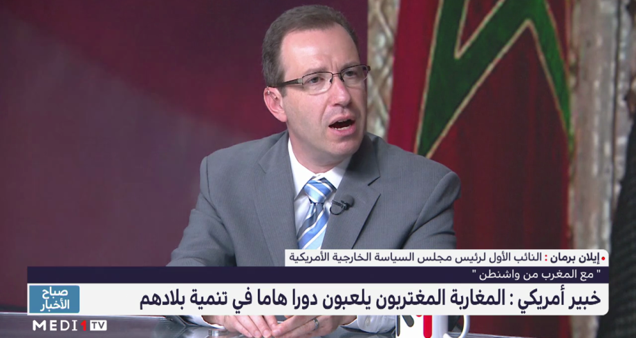 إيلان برمان: المغرب دولة ديناميكية تحت قيادة مبادرة وليس قيادة رد فعل