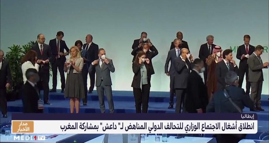 """إيطاليا...انطلاق أشغال الاجتماع الوزاري للتحالف الدولي المناهض ل""""داعش"""" بمشاركة المغرب"""