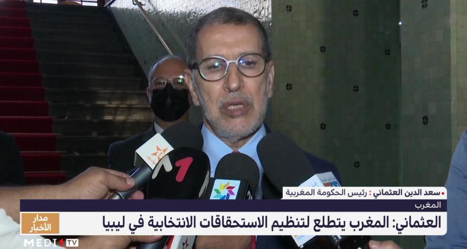 العثماني: المغرب يتطلع لتنظيم الاستحقاقات الانتخابية في ليبيا