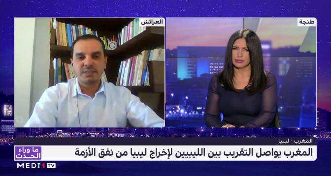 ما وراء الحدث > المغرب يواصل التقريب بين الليبيين لإخراج ليبيا من نفق الأزمة