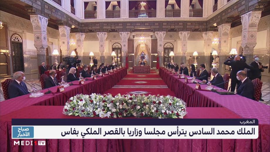 أبرز المشاريع والاتفاقيات التي صادق عليها المجلس الوزاري الذي ترأسه الملك محمد السادس بالقصر الملكي بفاس