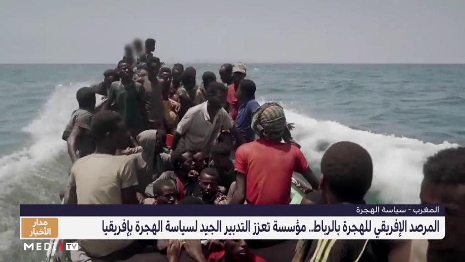 المرصد الإفريقي للهجرة بالرباط .. مؤسسة تعزز التدبير الجيد لسياسة الهجرة بإفريقيا
