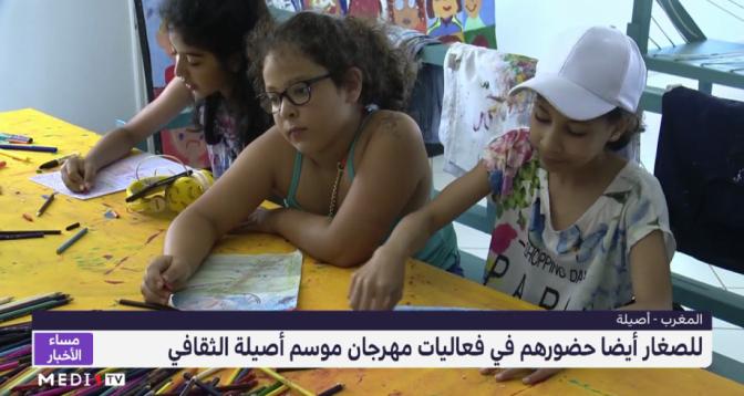 روبورتاج .. أنشطة للأطفال خلال مهرجان موسم أصيلة الثقافي