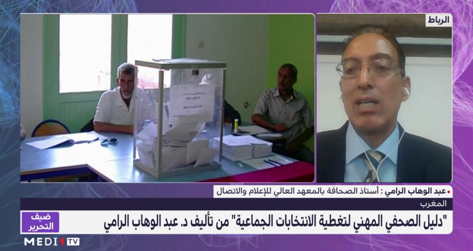 """ضيف التحرير .. عبد الوهاب الرامي يتحدث عن تفاصيل """"دليل الصحفي المهني لتغطية الانتخابات الجماعية"""""""