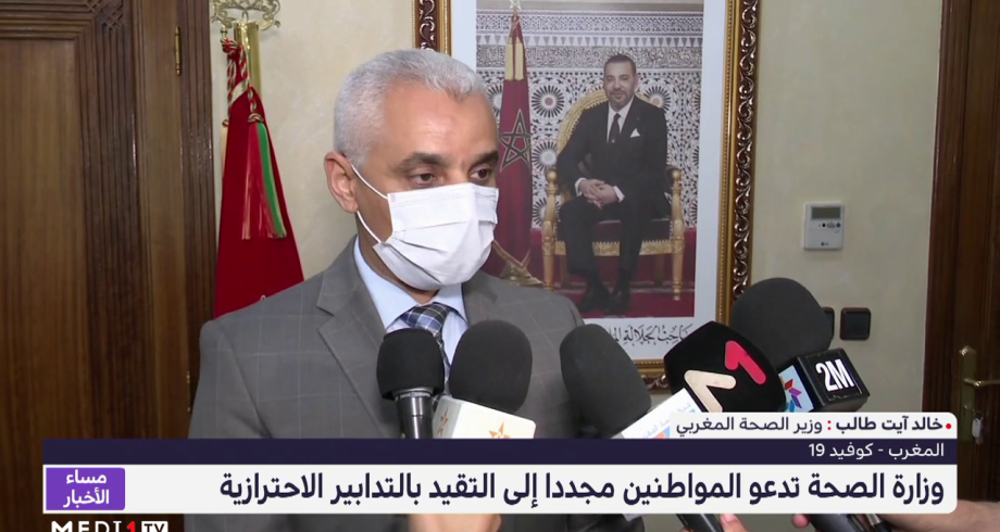 خالد آيت طالب يدعو المواطنين إلى التقيد بالتدابير الاحترازية للحفاظ على ما حققته المملكة في مواجهة الوباء