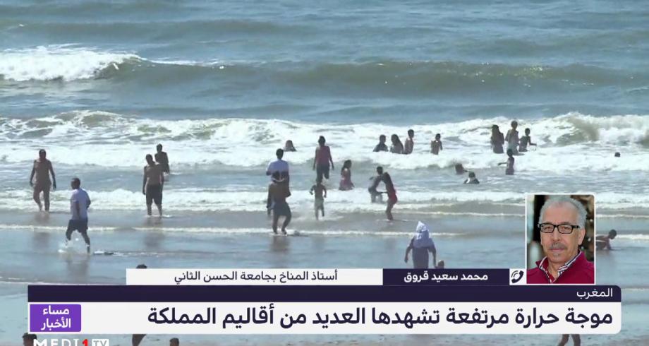 توضيحات محمد سعيد قروق بخصوص موجة الحرارة المرتفعة التي تشهدها عدد من المدن المغربية