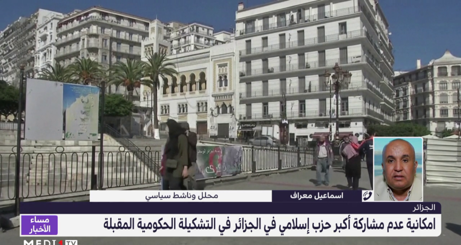 اسماعيل معراف يقدم توضيحات حول إمكانية عدم مشاركة أكبر حزب إسلامي في الجزائر في التشكيلة الحكومية المقبلة