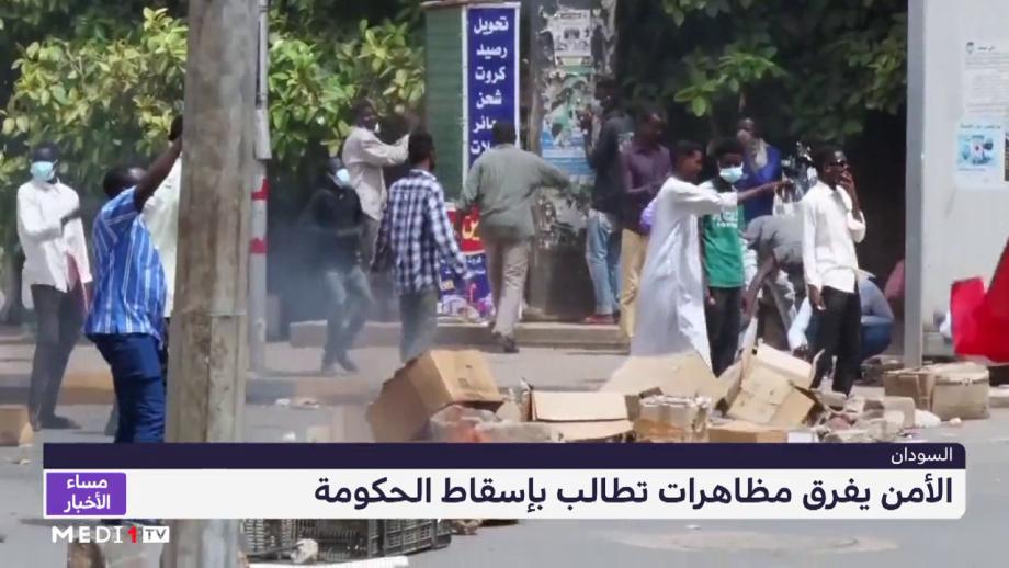 السودان.. الأمن يفرق مظاهرات تطالب بإسقاط الحكومة