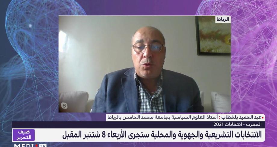 عبد الحميد بلخطاب يبرز التحديات التي تطرحها الاستحقاقات الانتخابية المقبلة على الأحزاب السياسية