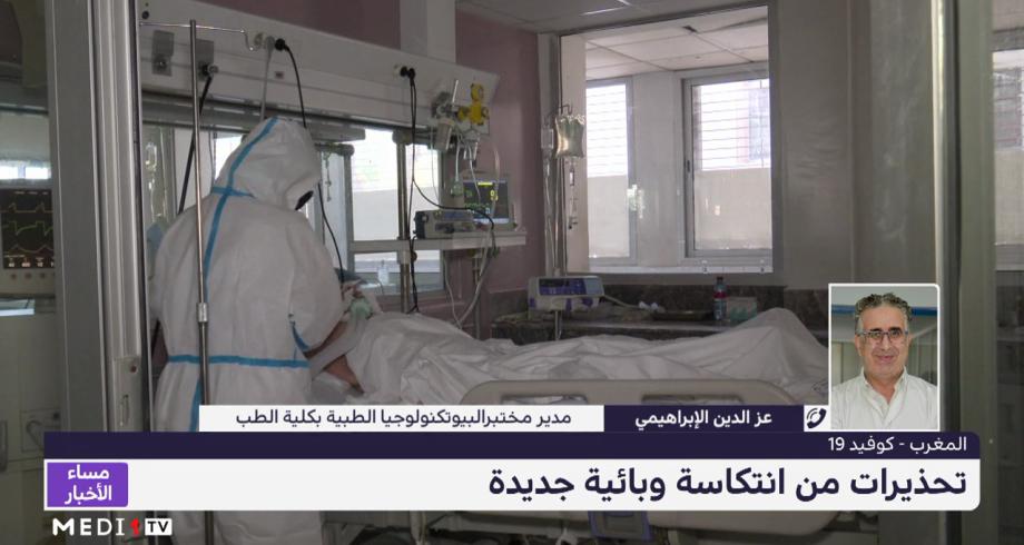 توضيحات البروفسور عز الدين الإبراهيمي حول تحذير وزارة الصحة من انتكاسة وبائية