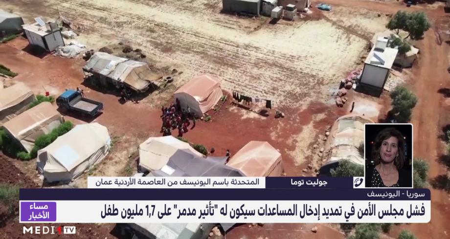 متحدثة باسم اليونسيف توجه نداء من أجل إيصال المساعدات الإنسانية لأطفال سوريا