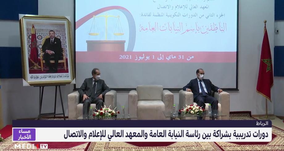 دورات تدريبية بشراكة بين رئاسة النيابة العامة والمعهد العالي للإعلام والاتصال