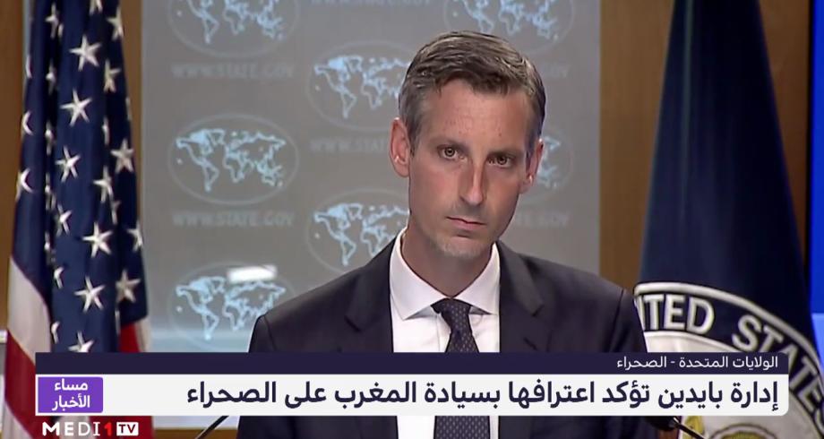 نيد برايس: لا تغيير في موقف إدارة بايدن تجاه اعتراف الولايات المتحدة بسيادة المغرب على الصحراء