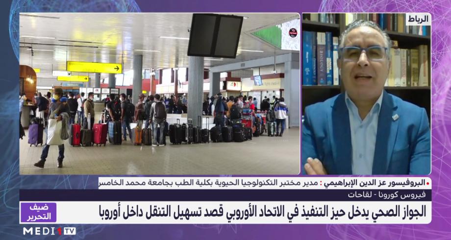عز الدين الإبراهيمي يشرح طريقة السفر إلى أوروبا بعد دخول الجواز الصحي حيز التنفيذ في الاتحاد الأوروبي