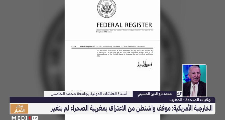 تاج الدين الحسيني : اعتراف الولايات المتحدة الأمريكية بمغربية الصحراء هو قرار دولة