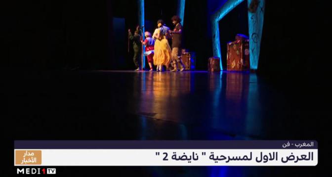 """الرباط .. تقديم العرض الأول من الجزء الثاني من مسرحية """"نايضة"""""""