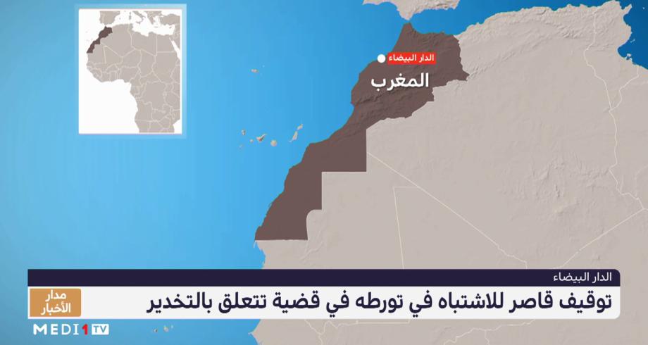الدار البيضاء .. توقيف قاصر للاشتباه في تورطه في قضية تتعلق بالتخدير