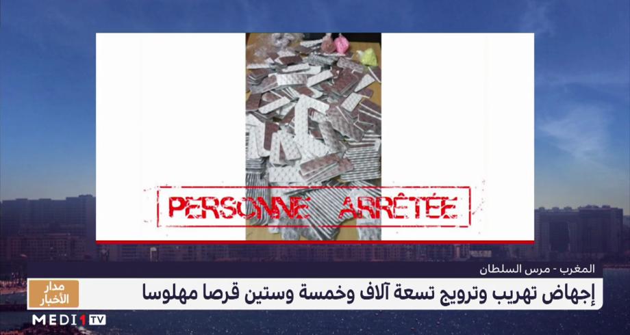 الدار البيضاء... إجهاض تهريب وترويج أزيد من تسعة آلاف قرص مهلوس