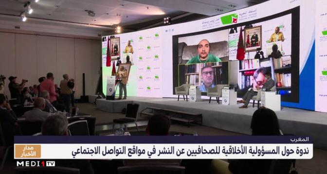 المغرب.. ندوة حول المسؤولية الأخلاقية للصحافيين عن النشر في مواقع التواصل الاجتماعي