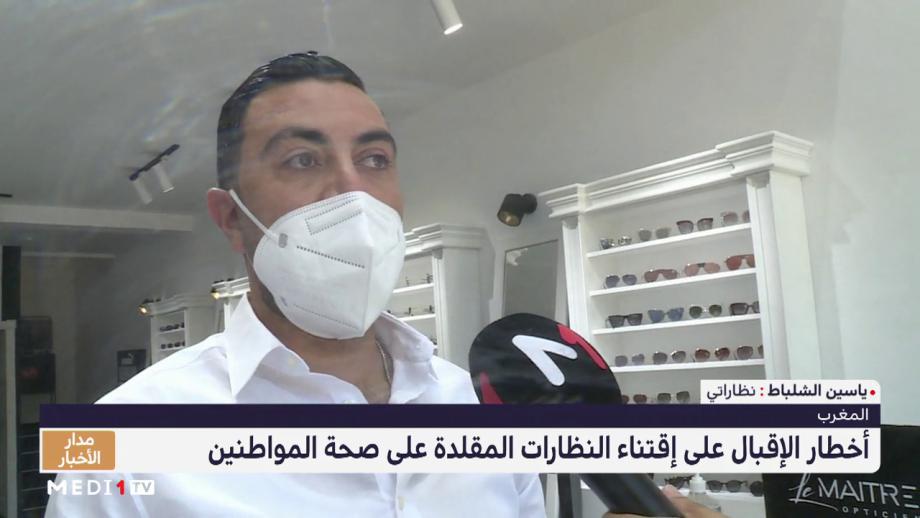 روبورتاج .. أخطار الإقبال على إقتناء النظارات المقلدة على صحة المواطنين