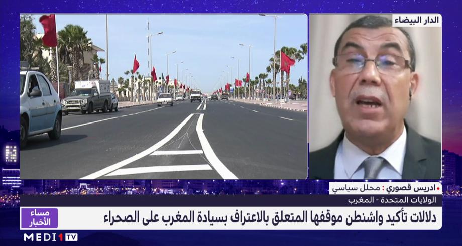 تحليل .. دلالات تأكيد واشنطن موقفها المتعلق بالاعتراف بسيادة المغرب على الصحراء
