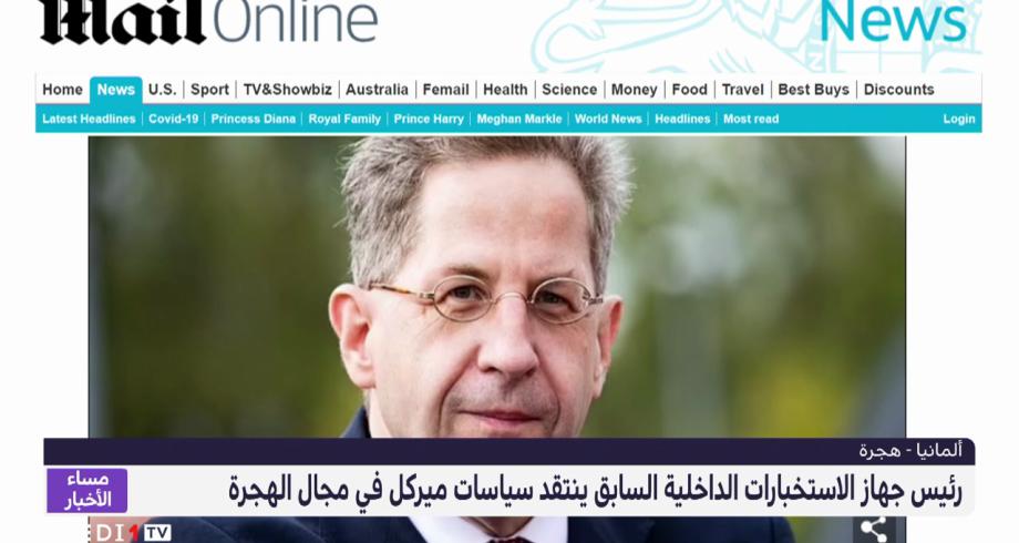 رئيس جهاز الاستخبارات الداخلية السابق ينتقد سياسات ميركل في مجال الهجرة